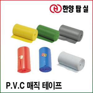 보온 매직 pvc 테이프 에어컨 냉동 난연 보온재 테프