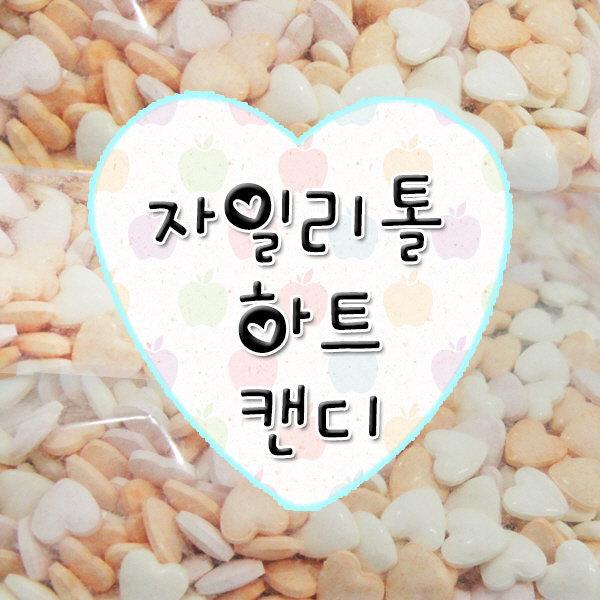 {캔디마을}자일리톨하트캔디/500g/천연색소/업소/사탕