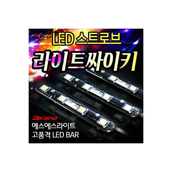 오토바이싸이키/LED싸이키/스트로브/SS라이트/파박이