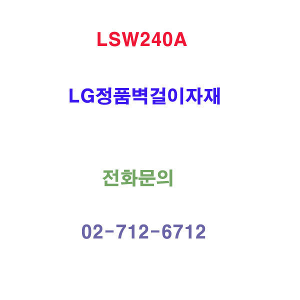LSW240A/번개배송/숨김설치전문/설치상담환영/NO1