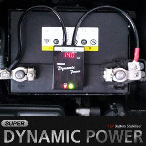 슈퍼다이나믹파워 배터리볼트스테빌라이저 전압안정기