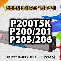 재생토너 P200T5K P200DN/P201DN/P205DN/P206DN C200