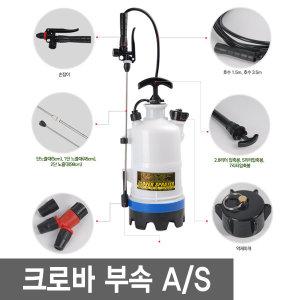 태환산업 크로바 분무기 부속 A/S 노즐 손잡이 마개