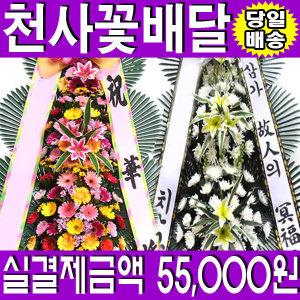당일무료배송  반값할인 근조화/축하3단/근조3단화환