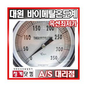 대원 바이메탈/튀김기/조리용/물온도/온도계/온도조절