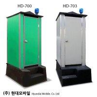 HD-700 HD-703 간이화장실 이동식화장실 현대모바일