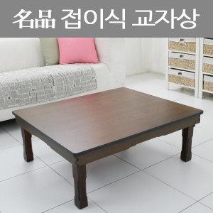 엔틱교자상11종/밥상/제사상/차례상/접이식밥상/좌탁