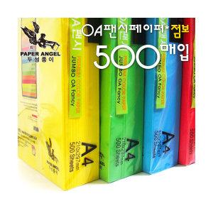 A4팬시페이퍼500매/색지/A4색지/색상지/칼라복사지/OA