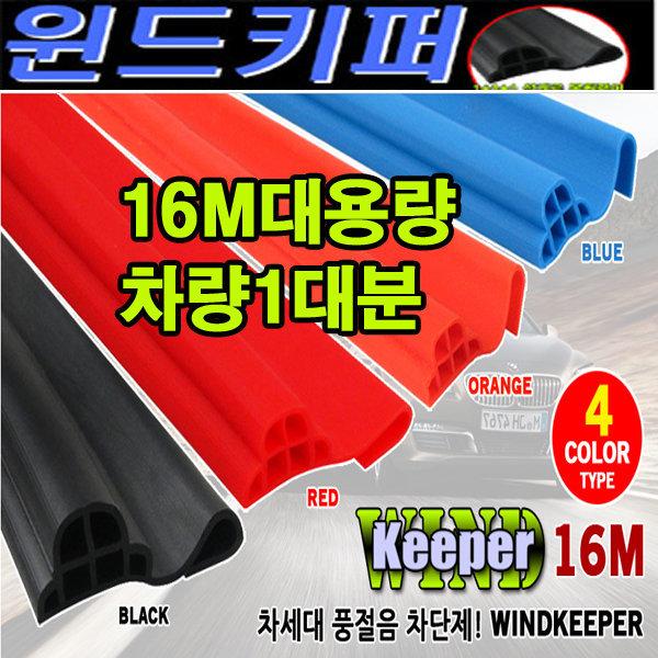 윈드키퍼 16m 풀셋 풍절음 방음재 방수 방음 몰딩