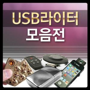 라이터/코일/USB라이터/전기라이터/모음전