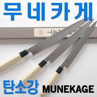 일본 무네카게 탄소강 사시미 칼/종경작/데바/회칼