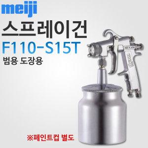 meiji/스프레이건(흡상식)/F110-S15T/페인트건