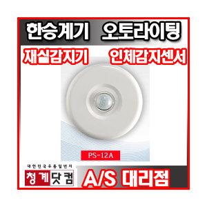 타이머내장/오토라이팅/재실감지기/인체감지/감지센서