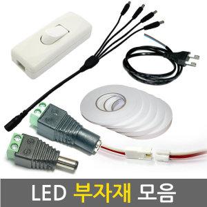 LED������/LED��ǰ/DIY LED��/�ϳ�/�߰�����ġ ��