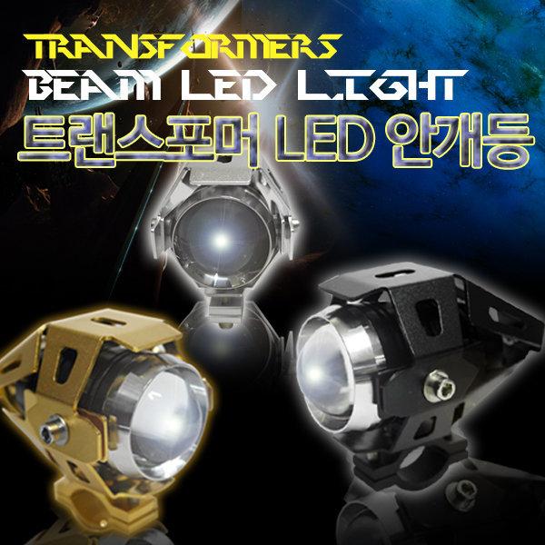 오토바이 LED안개등 트랜스포머 U5 U7 미니써치라이트