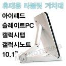 태블릿 삼각 거치대 책상용 각도조절 받침대 NK-IP01