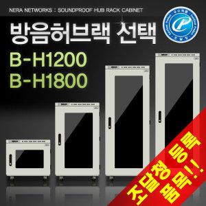 방음허브랙 B-H1200/조달청등록/국가관공서 납품