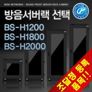 방음서버랙 BS-H1200/조달청/국가관공서 닙품