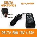델타 19V 4.74A 노트북 아답터 외경5.5mm 내경2.5mm