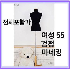 여성 여자 55 상반신 블랙 검정 마네킹 옷걸이 쇼핑몰