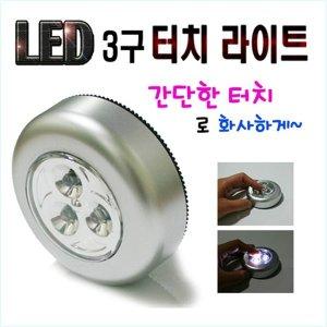 터치라이트 LED3구 무선등 터치등 조명