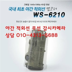 ws-6210 농촌어 적외선cctv 카메라