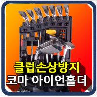 코마골프정품 아이언홀더 클럽정리 클럽이탈손상방지