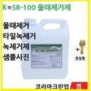 SR-100 물때제거 4리터 KSR-100 스케일제거 녹제거제