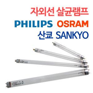 필립스 오스람 산쿄 자외선살균 UV램프 4 6 8 10 15 W