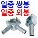 동명농자재/일중외봉/쌍봉/아시바고정/비닐하우스자재