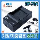 무료배송 삼성디카충전기 BP-70A/BP70A 블루/VLUU