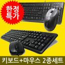 키보드+마우스세트 2종세트 부드러운자판 PS2 USB