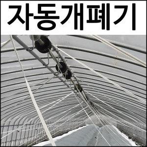 동명농자재/자동개폐기/보온덮개개폐/비닐하우스자재