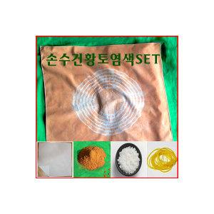 황토아트손수건(스카프)10장 고급 황토염색SET