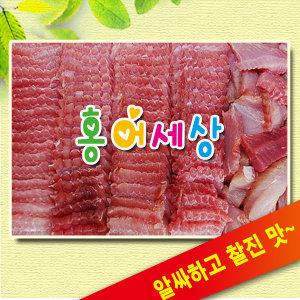 홍어세상 모듬회15~20인분/알싸하고 찰진맛