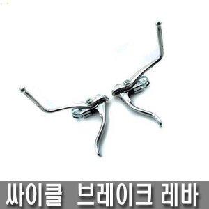 싸이클브레이크레바/싸이클용품/자전거용품/싸이클