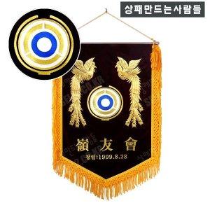 랭키닷컴 1위 상패만드는사람들 휘장/근조기/회사기