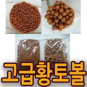 황토볼(고급)1kg/찜질용볼1kg/황토안마볼