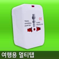 여행용멀티탭/해외용/멀티플러그/멀티어댑터/멀티탭
