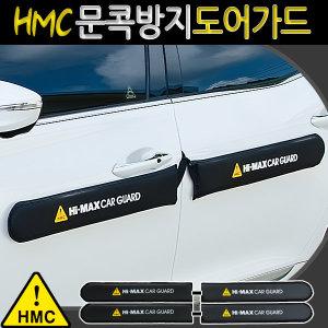 내차방어/HMC 문콕방지가드/한차(4개)/자동차도어가드