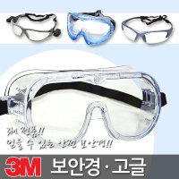 3M 보안경 안전 고글 보호안경 산업용 용접 작업용