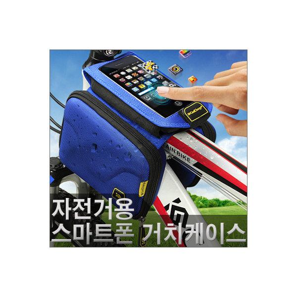 자전거용품 자전거용 스마트폰 거치 케이스 가방