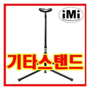 iMi정품 기타거치대/기타스탠드/통기타스탠드/통기타