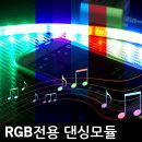 ���פ�RGB LED�� ��� �Ҹ����� ��̸��+����������