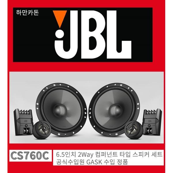 JBL 4옴 6.5인치 컴퍼넌트 스피커 CS760C