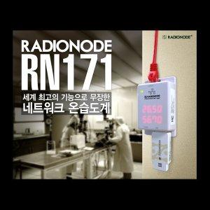 라디오노드 RN171 네트워크 온습도계/데이터로거