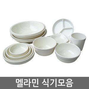 국산 멜라민식기모음 메라민 뷔페 소면기 접시 우동기