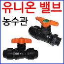 동명농자재/유니온밸브/관수자재/비닐하우스자재