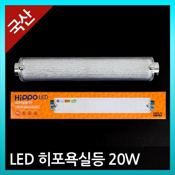 LED 히포욕실등 20W