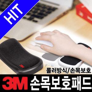 3M정품/최초롤러방식/손목보호패드/손목받침대/RP-500